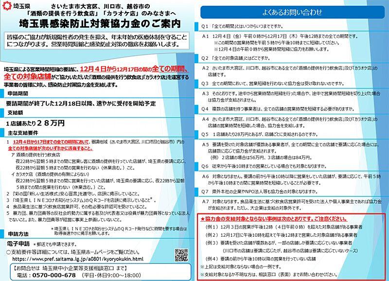 県 防止 金 感染 協力 埼玉 対策