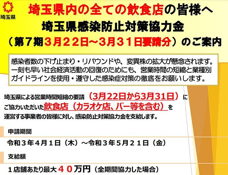 埼玉 県 感染 防止 対策 協力 金